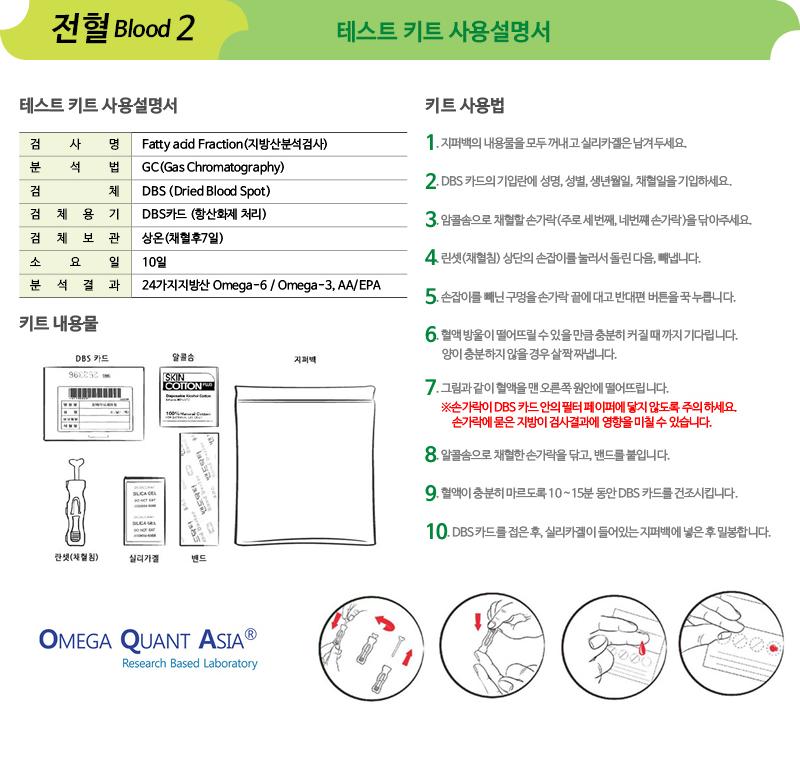 검사방법-전혈2.png