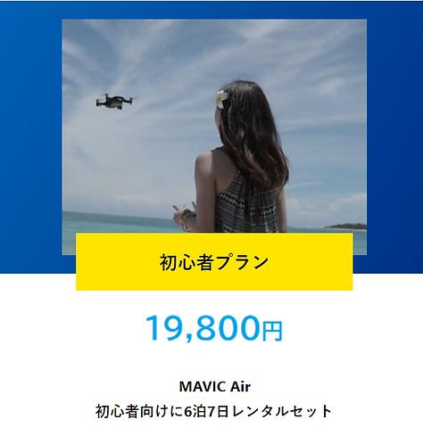 SORAPASS(初心者)Mavic Air 基本セット