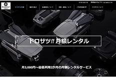 ドロサツ!!リース・月額レンタル.JPG