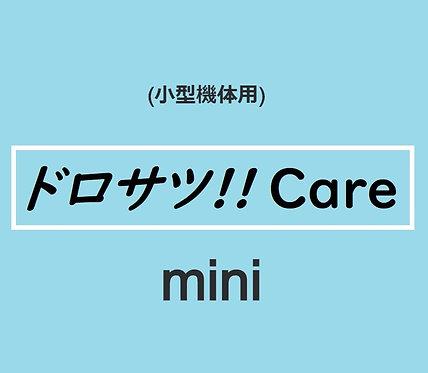 ドロサツ!! Care Mini 【破損時清算金額上限特約】