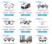 droneを選ぶ.JPG