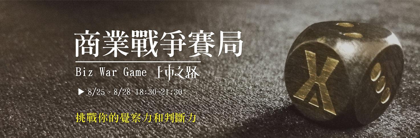上市之路banner_工作區域 1.jpg