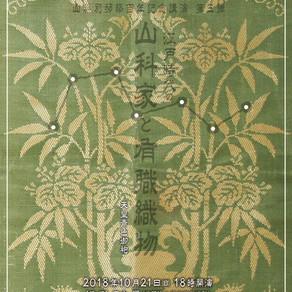 江戸時代の山科家と有職織物