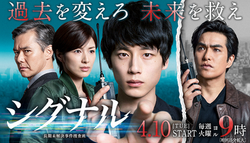シグナル 関西テレビ