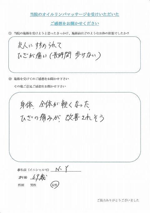 神戸 リンパマッサージ