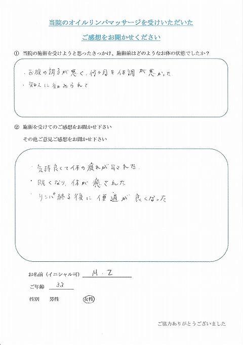 リンパマッサージ 神戸