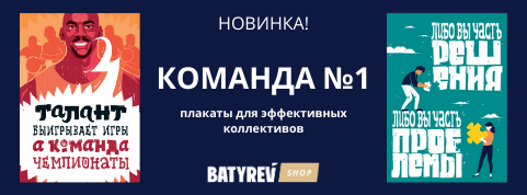 на сайт batyrevcom_Плакаты _Команда1.png