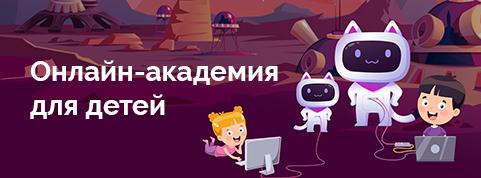 Онлайн-академия для детей Солярис.png