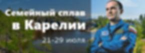 Баннер Карелия с Рязанским.jpeg