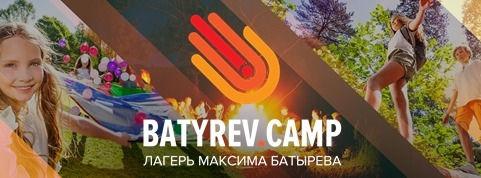 Батырев камп баннер.jpeg
