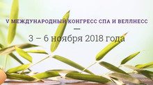 """Приглашаем на """"SWIC 2018"""" 3-6 ноября                 V МЕЖДУНАРОДНЫЙ КОНГРЕСС СПА И ВЕЛЛНЕ"""