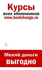 курсы всех обменников.png