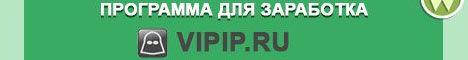 VipIp.jpg