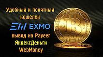 биржа EXMO.jpg