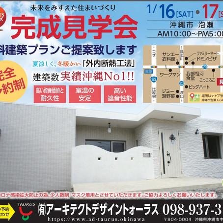 予約制完成見学会!!