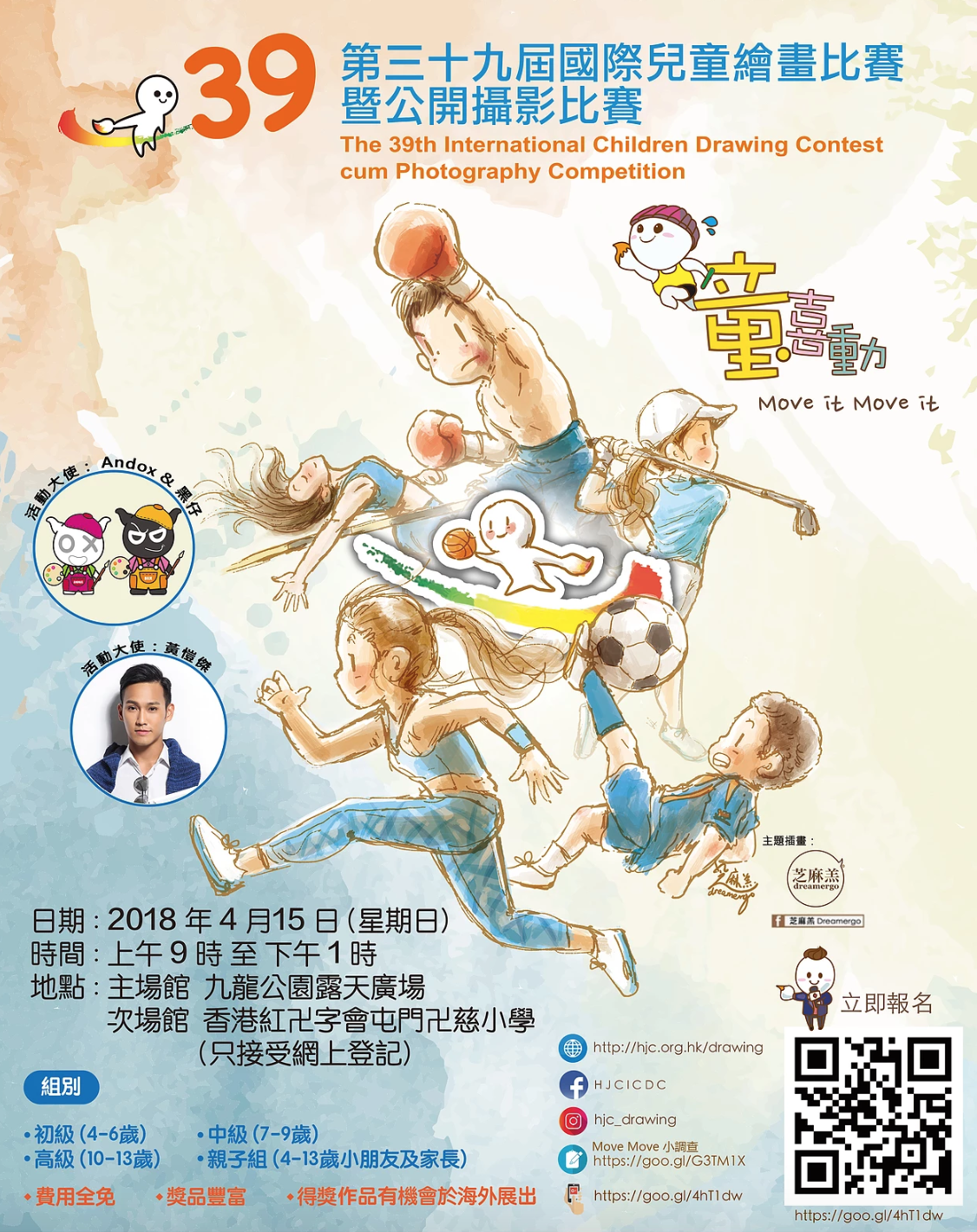 JCI國際兒童繪畫比賽
