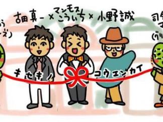◇5/5(土)◇ 奇跡の講演会(ひすい塾編)
