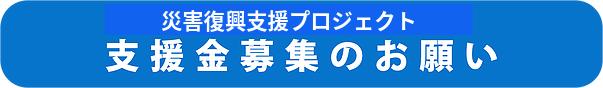 編集後め組.png