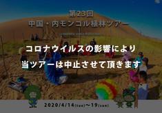 ◇ツアー中止◇2020/4/14(火)〜19(日)◇ 第23回 中国 内モンゴル植林ツアー 参加者募集開始!!