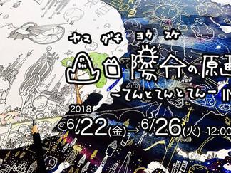 ◇6/22(金)〜6/26(火)◇ <兵庫県神戸>山口陽介の原画展〜てんとてんとてん〜