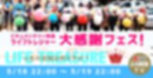 LIFE TREASURE 感謝祭.png