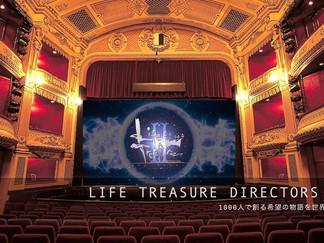 ◇募集中◇8月4日(日)映画LIFE TREASURE PART2初上映会@神戸