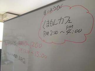 チームくまモンcafe2016.09.08 今日の活動