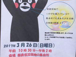 くまモンcafe2017.3.24