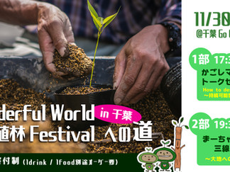 『 Wonderful World 植林 Festival への道 』 in 千葉