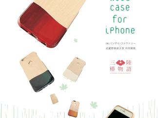 【未公開】地球に緑と笑顔が増えるiPhoneウッドケース