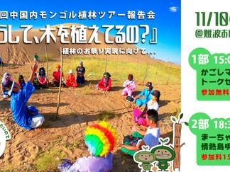 【第22回中国・内モンゴル植林ツアー報告会】『どうして、木を植えてるの?』