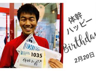 ◇2019/2/20◇体幹ハッピーバースデー( ^^ )!!