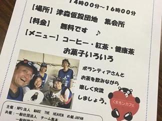 チームくまモンcafe2016.07.24 今日の活動
