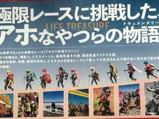 ◇7/25(水)◇屋久島上映会 LIFE TREASURE &お話会