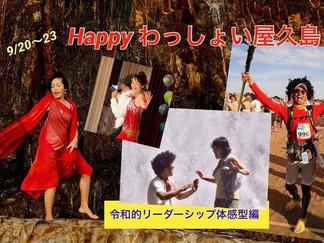9/20〜23 Happy わっしょい屋久島 スペシャル企画