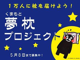 熊本 夢枕プロジェクト