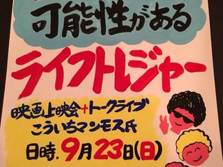 ◇9/23(日)◇ライフ・トレジャー上映会+当別トークライブ in 六呂師