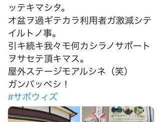 2018.8.19 西日本豪雨の支援③
