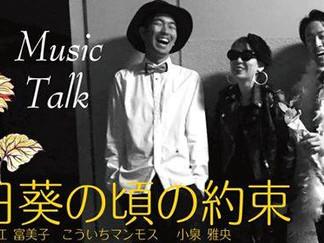 ◇8/7(火)◇向日葵の頃の約束〜Music Talk〜