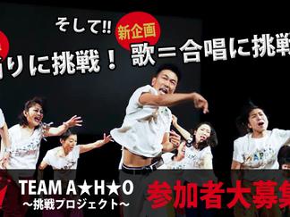 第2弾「踊りに挑戦!」 そして 新企画 「歌=合唱に挑戦!」 一緒に挑戦して希望のきっかけを作りませんか?