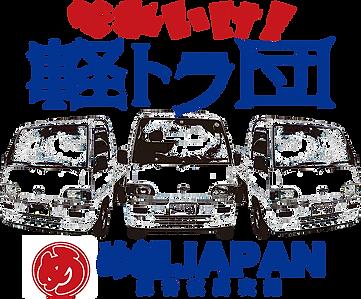 軽トラ団.png