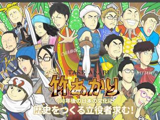 ◇5/31(木)◇ 【神戸 】竹あかりを100年後の日本の文化に歴史を作る立役者求む!!