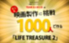 1000人募集フライヤー光.jpg