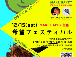 ◇12/15(土)◇メイクハッピー主催  「 希望フェスティバル 」