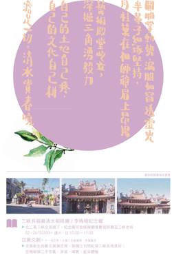 三峽長福巖/ Long Fu Yan (temple)