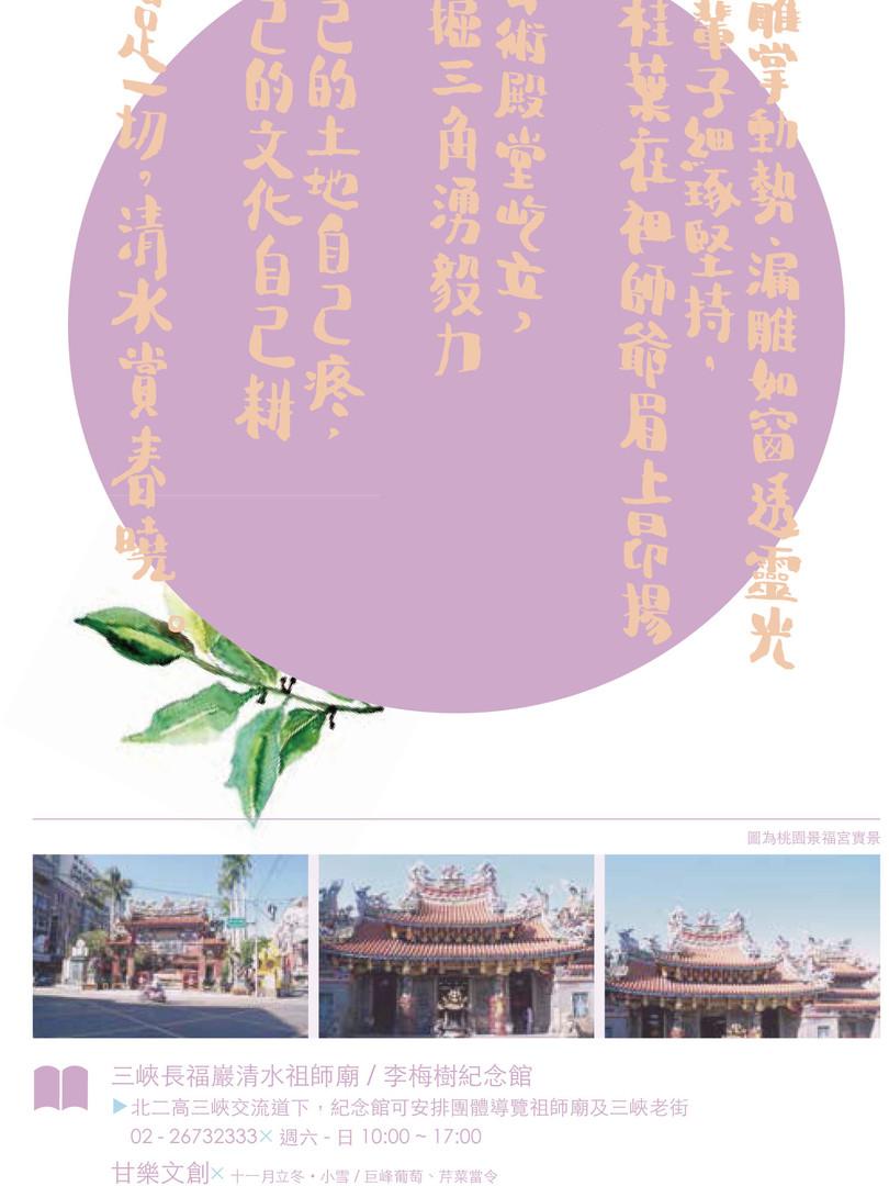 三峽長福巖(祖師廟)/ Long Fu Yan, Sanxia