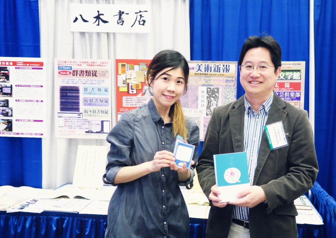 Tadataka Yagi, CEO of Yagi Shoten (Antique Bookstore)