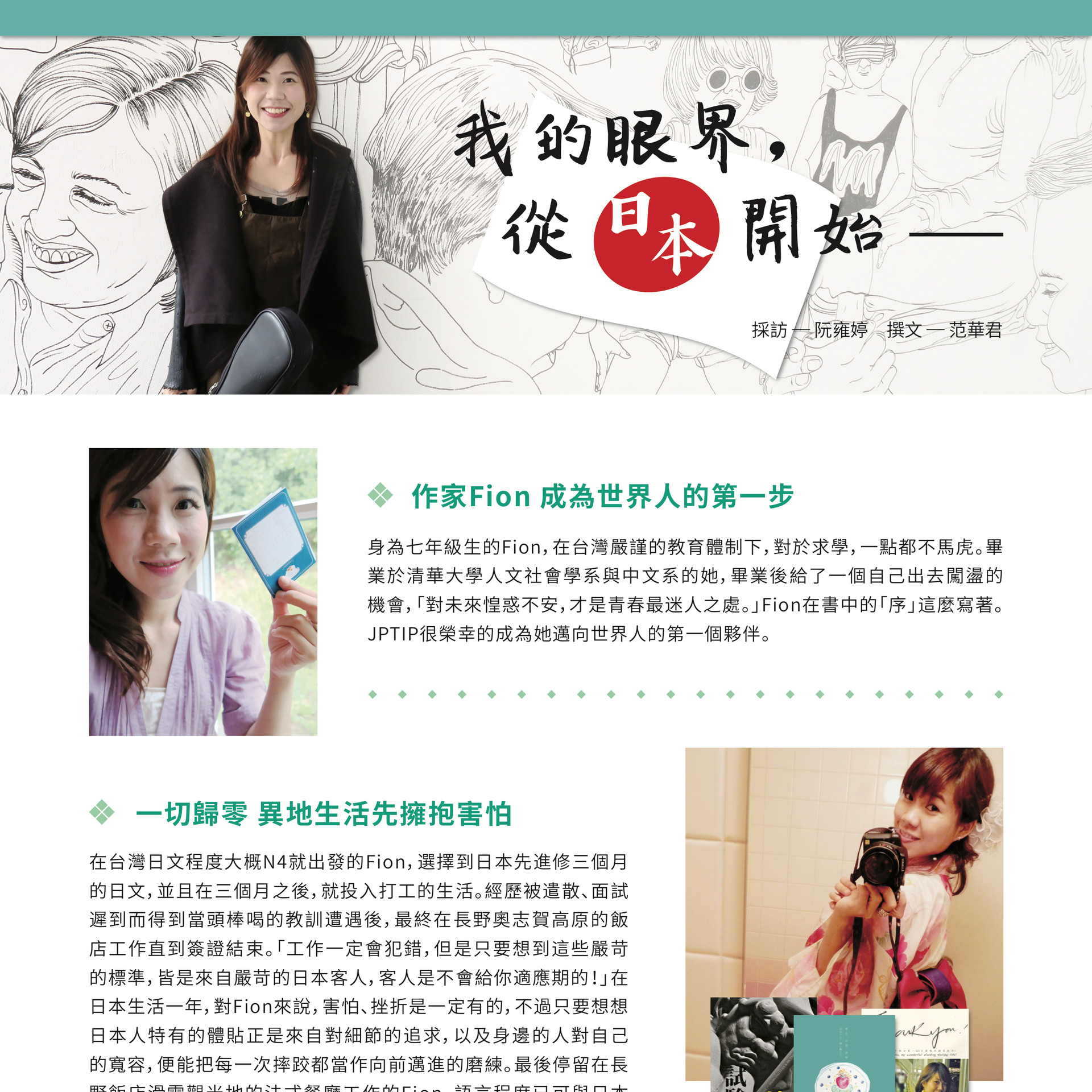 【WH.Diary】featured in《HELLO JAPAN》magazine