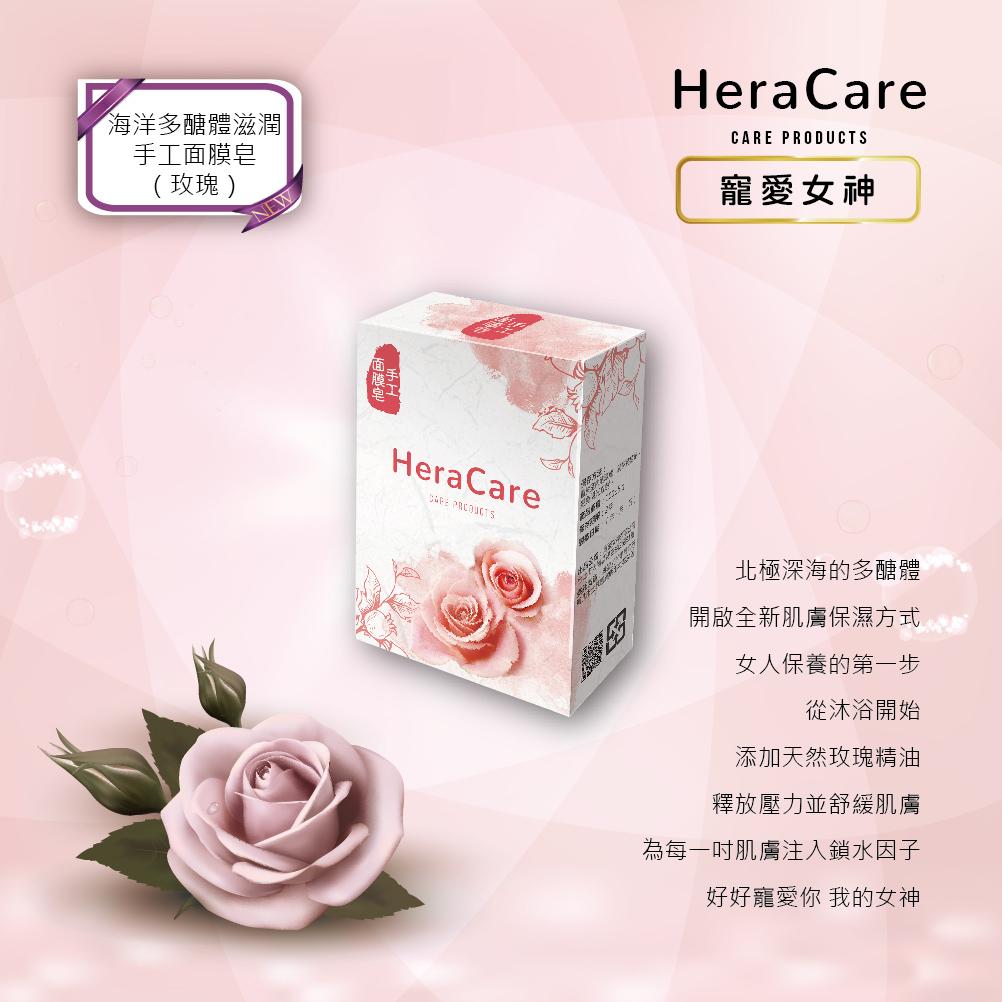 手工面膜皂(玫瑰)