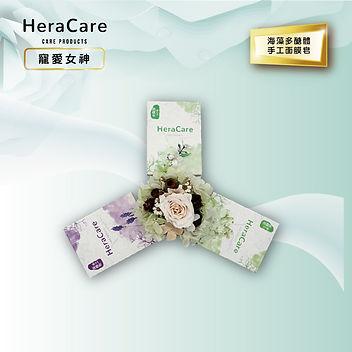 HeraCare手工面膜皂(禮盒三入裝)